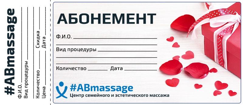 Абонементы ABmassage