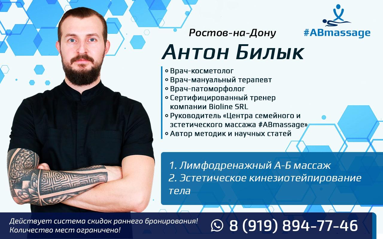 Лимфодренажный А-Б массаж